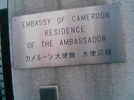 カメルーン大使館 大使公邸