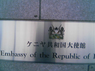 ケニア大使館